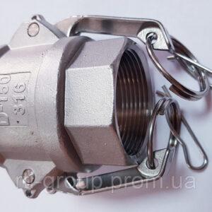 Соединение Camlokc (Камлок) тип D с фиксатором и внутр.резьбой - в Украине - РТІ Україна