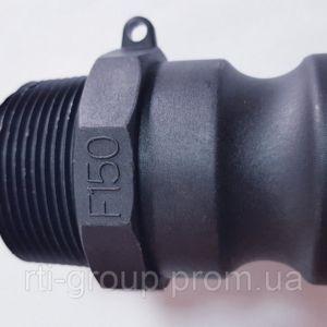 Соединение Camlokc (Камлок) тип F с наружной резьбой - в Украине - РТІ Україна
