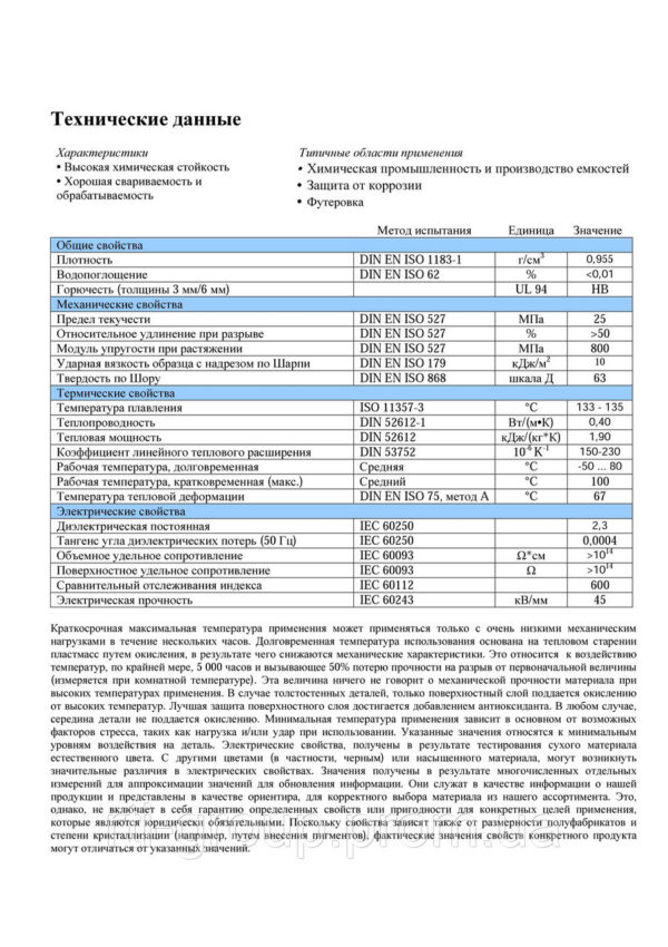 Полиэтилен ПЭ-300 - в Украине - РТІ Україна