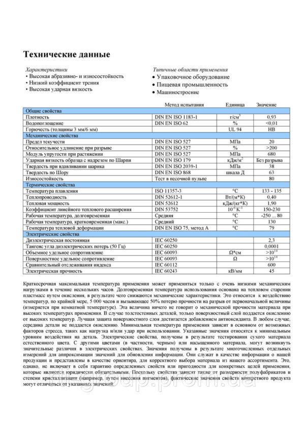Полиэтилен ПЭ-1000 - в Украине - РТІ Україна