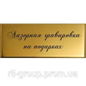 Гравировка/ нанесение лазерной гравировки - в Украине - РТІ Україна