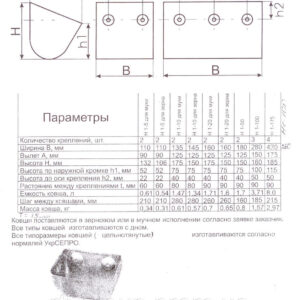 Ковш норийный Н 1-10 цельнотянутый - в Украине - РТІ Україна